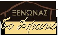 Το Σπιτικο | Ξενώνας - Cafe Bar|Παλαιός Άγιος Αθανάσιος